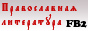 Библиотека православной литературы в формате .fb2